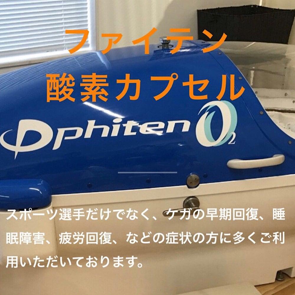 【店頭用】ファイテン酸素カプセル(40分)のイメージその1