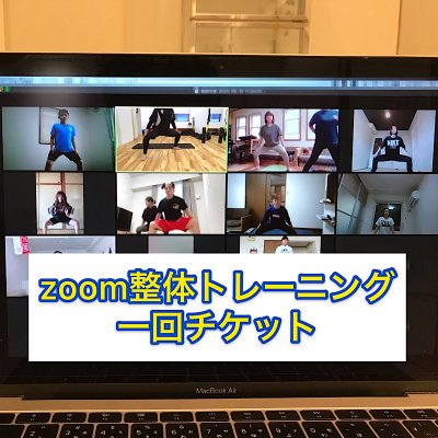 ZOOM整体トレーニング 1回チケット
