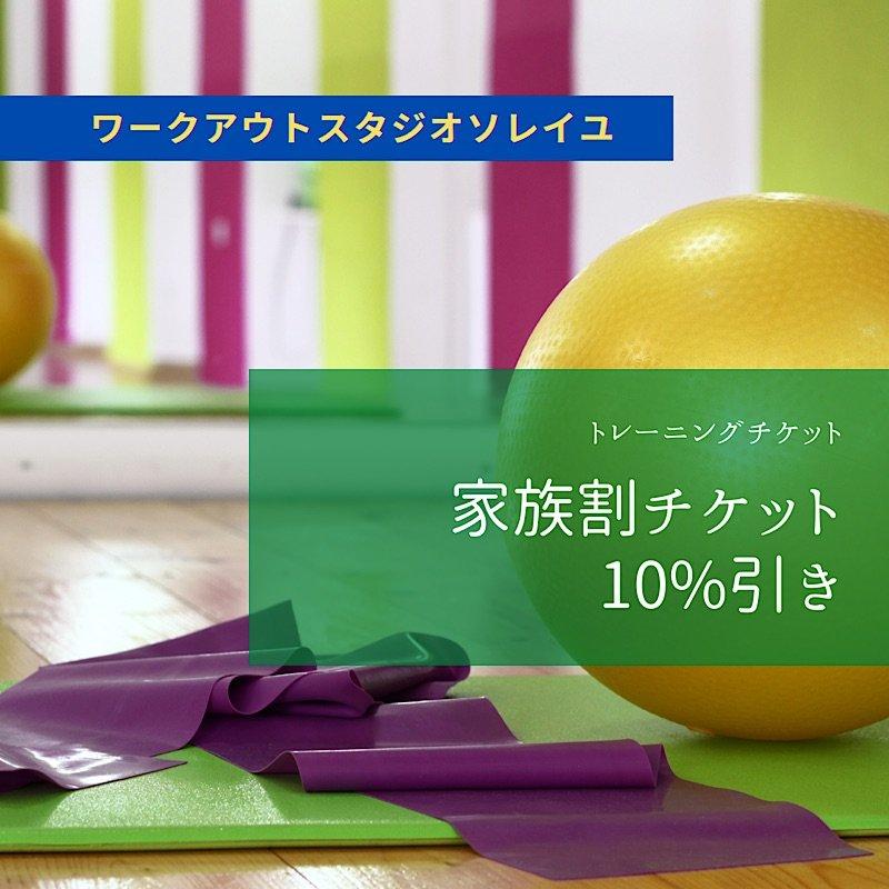 【家族割チケット】ソレイユ月会費 8,800円→7,920円のイメージその1