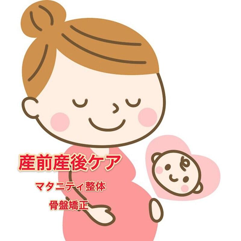 定期購入【産前産後ケア】マタニティ整体・骨盤矯正 モニター価格のイメージその1