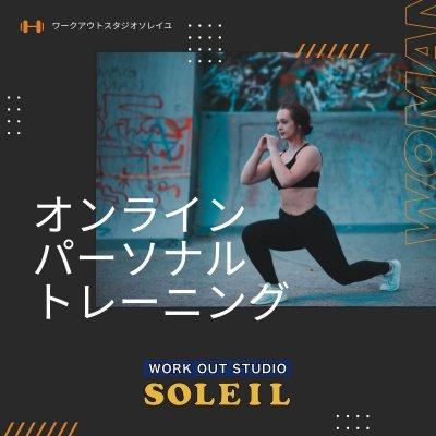 【オンライン】パーソナルトレーニング 松山市ワークアウトスタジオソレイユ
