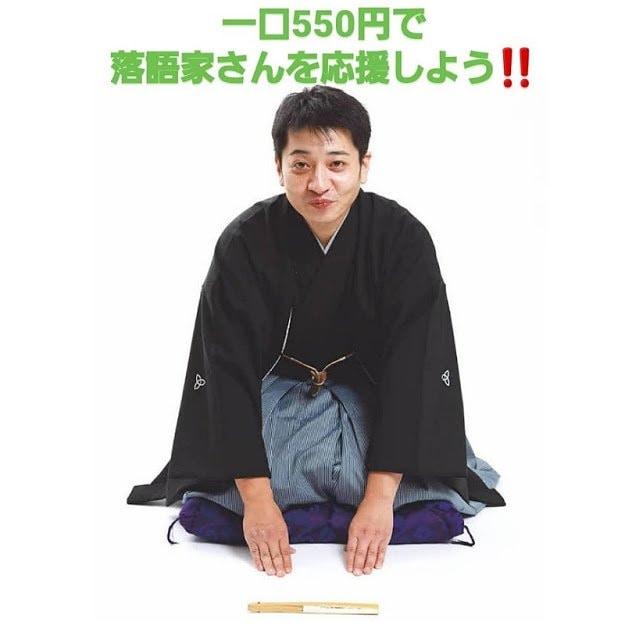 日本伝統芸能【落語】応援チケット!ZOOMの生配信チケットで真打・桂文ぶん師匠を応援しよう!You Tubeの限定公開視聴券付き。水素吸入30分無料券付き!のイメージその1