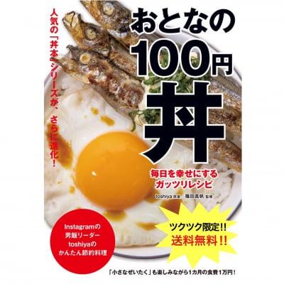 送料無料‼︎おとなの100円丼/毎日を幸せにするガッツリレシピ