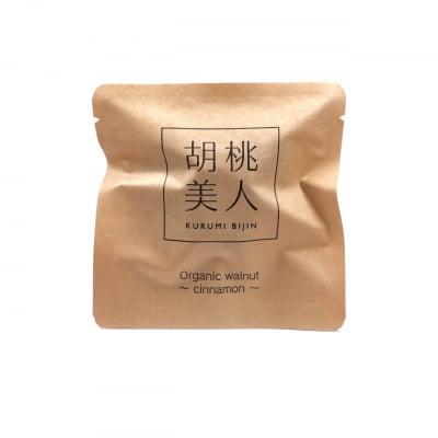 【シナモン・小袋7日分・15g×7袋】オーガニック生くるみキャラメリゼ