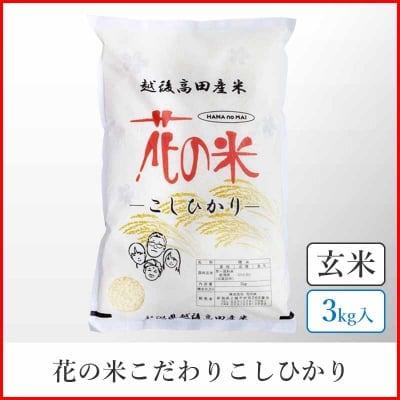 【本州送料込】こだわりこしひかり《玄米3kg》