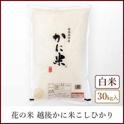 【本州送料込】越後かに米コシヒカリ《白米30kg》