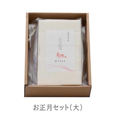 冬季限定(12月〜1月)【本州送料込】お正月セット(大)