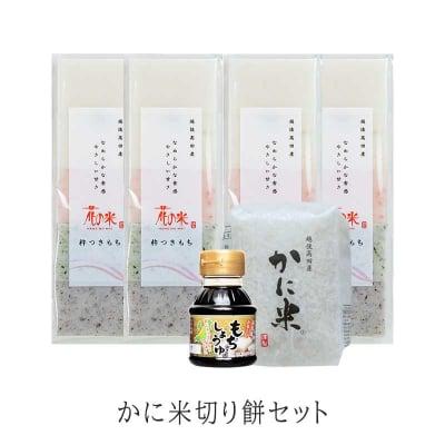 冬季限定(12月〜1月)【本州送料込】かに米切り餅セット