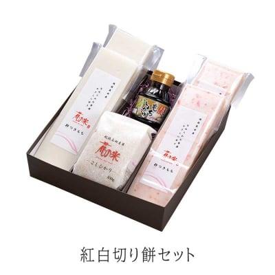 冬季限定(12月〜1月)【本州送料込】紅白切り餅セット