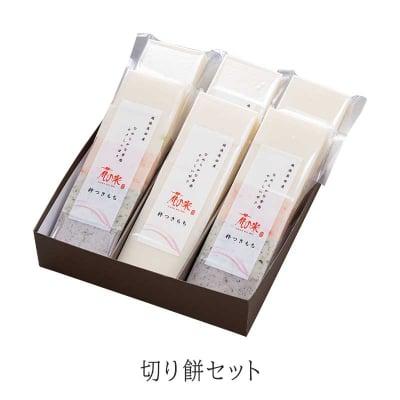 冬季限定(12月〜1月)【本州送料込】切り餅セット