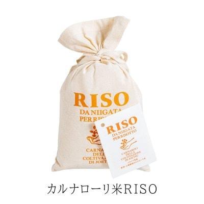 日本カルナローリ熟成米 RISO