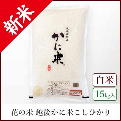 【本州送料込】越後かに米コシヒカリ《白米15kg》