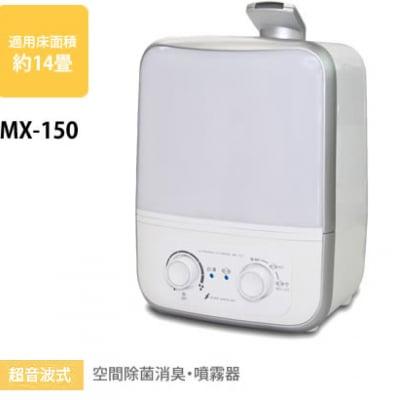 空間除菌消臭・噴霧器MX-150(約14畳用)