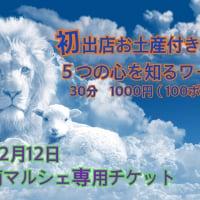 【2019年12月12日新潟駅南マルシェ専用チケット】