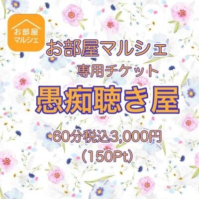 【お部屋マルシェ専用チケット】愚痴聴き屋 〜akiha心の扉〜