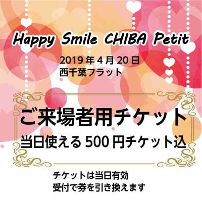 【前売り】Happysmile千葉Petit 20190420 入場チケット