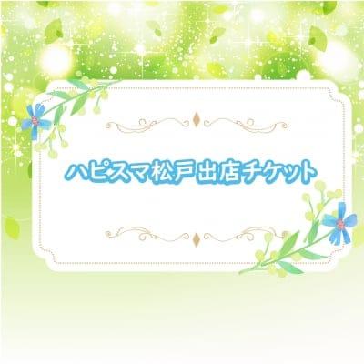 夏のハピスマ出店チケット2日目 (日)Cブース