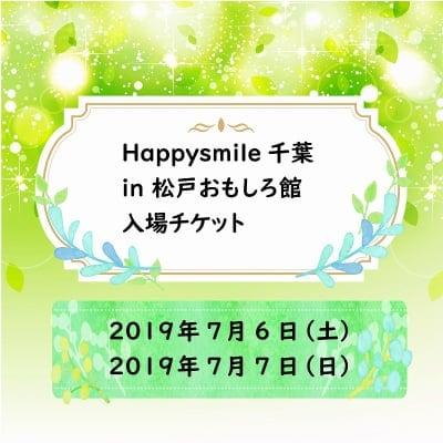 【前売り】ハピスマ夏の松戸2019 入場チケット 2days