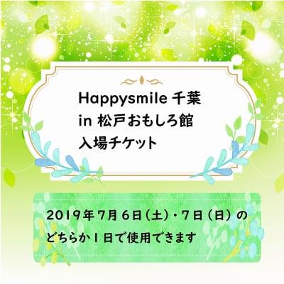 【前売り】ハピスマ夏の松戸2019 入場チケット 1日分