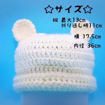 くま耳ニット帽子/送料無料/ベビー用/白