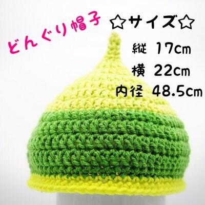 どんぐりニット帽子/送料無料/ベビー用/緑