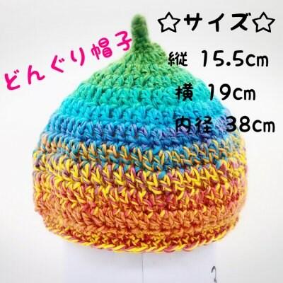 どんぐりニット帽子/送料無料/ベビー用/カラフル
