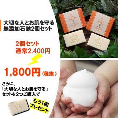 大切な人とお肌を守る無添加石鹸2個セット【アーユルプラス:アーユルボーテソープ】