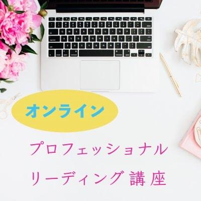 【オンライン】プロフェッショナルリーディング講座(A様専用)