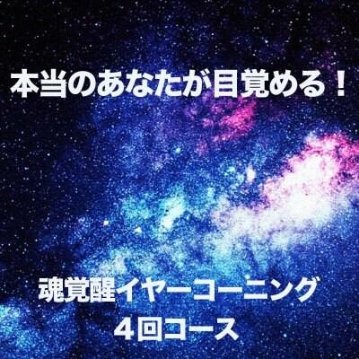 【横浜】本当のあなたが目覚める!魂覚醒イヤーコーニング4回コース