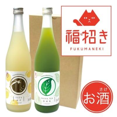 【リキュール・2本セット】福招き 静岡茶&ゆず 720ml アルコール分8%