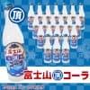 【カロリー0ゼロ】富士山頂コーラ 240ml/ビン 20本入 1箱