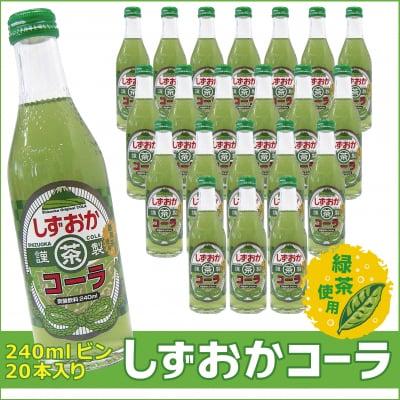茶処静岡発!しずおかコーラ (1箱) 240mlビン/20本入