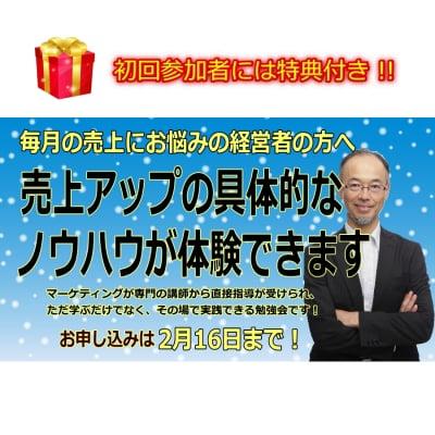 2019年2月20日『売上アップ実践会』割引チケット
