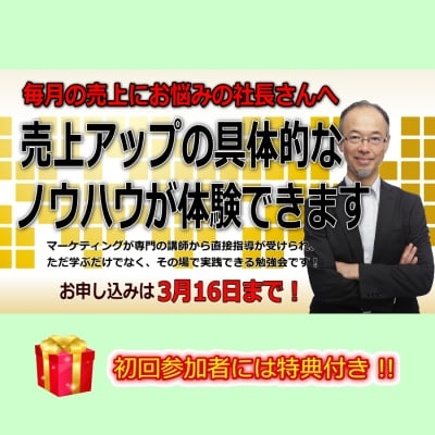 2019年3月20日『売上アップ実践会』割引チケット