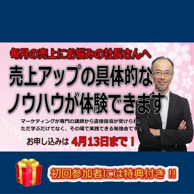 2019年4月17日『売上アップ実践会』割引チケット
