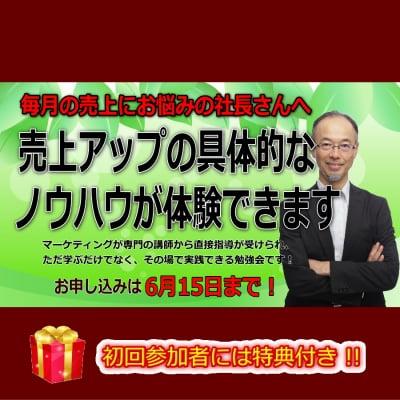 2019年6月19日『売上アップ実践会』割引チケット