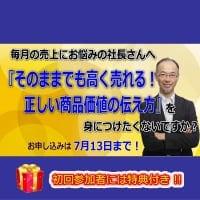 2019年7月17日『売上アップ実践会』割引チケット