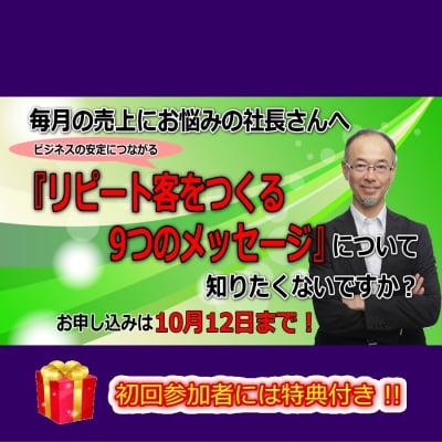 少人数の勉強会 2019年10月16日『売上アップ実践会』割引チケット
