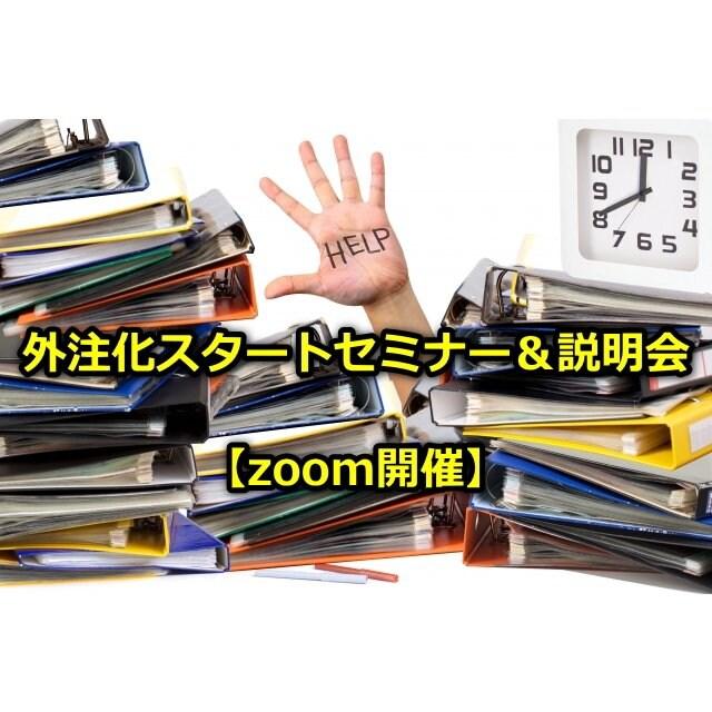 『外注化スタートセミナー&説明会』(zoom開催)のイメージその1