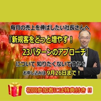 少人数の勉強会 2021年9月28日『売上アップ実践会』割引チケット