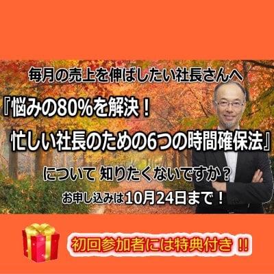 少人数の勉強会 2021年10月26日『売上アップ実践会』割引チケット