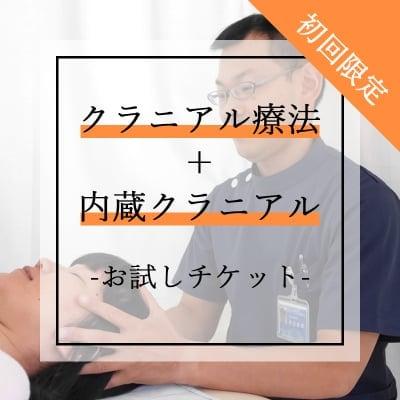 初回限定【クラニアル療法+内蔵クラニアルお試しチケット】