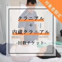 対象者限定【クラニアル療法+内蔵クラニアル回数券チケット】(5回)