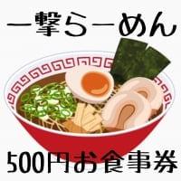 一撃らーめん/500円分お食事券