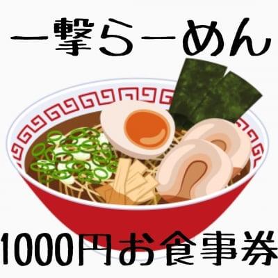 一撃らーめん/1000円分お食事券