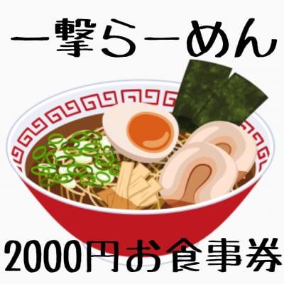 一撃らーめん/2000円分お食事券