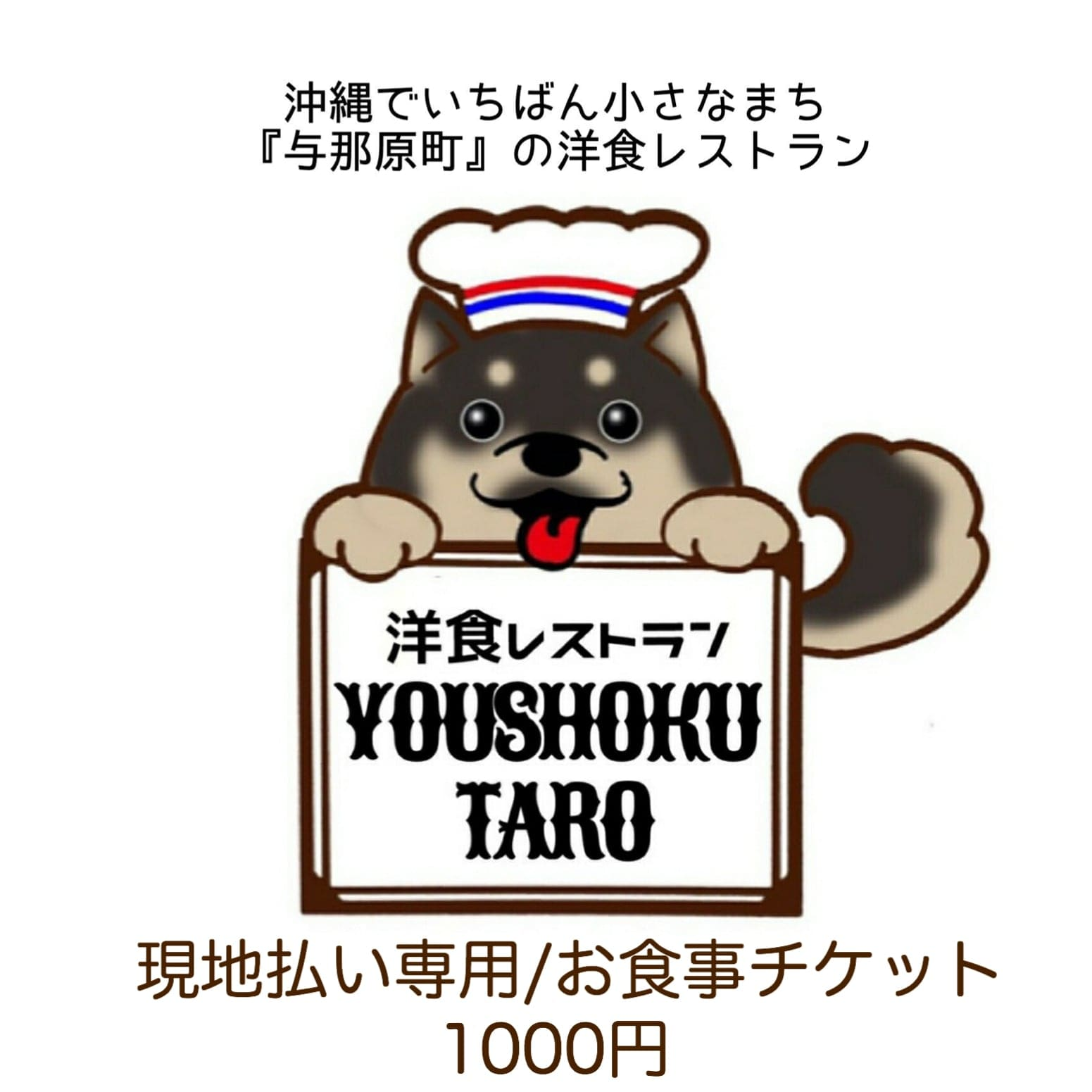 【現地払い専用】1,000円お食事チケット/お買い物で買えちゃうポイントが貯まりお得です‼︎のイメージその6