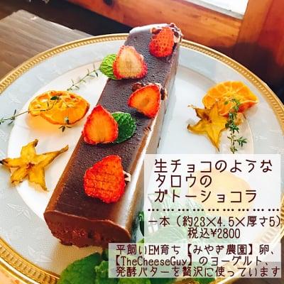 【現地受け取り/高ポイント還元】生チョコのようなタロウのガトーショコラ/グルテンフリー/こだわり沖縄県産食材