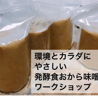 【現地払い現金支払いのみ】環境とカラダにやさしい発酵食おから味噌WS