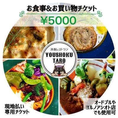 【現地払い専用】5000円お食事チケット/お買い物でかえちゃうポイントが貯まりお得です‼︎